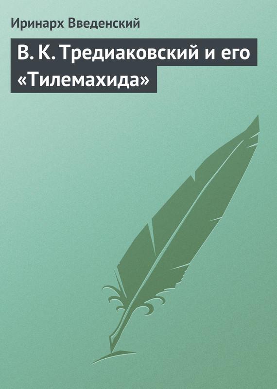Иринарх Введенский бесплатно