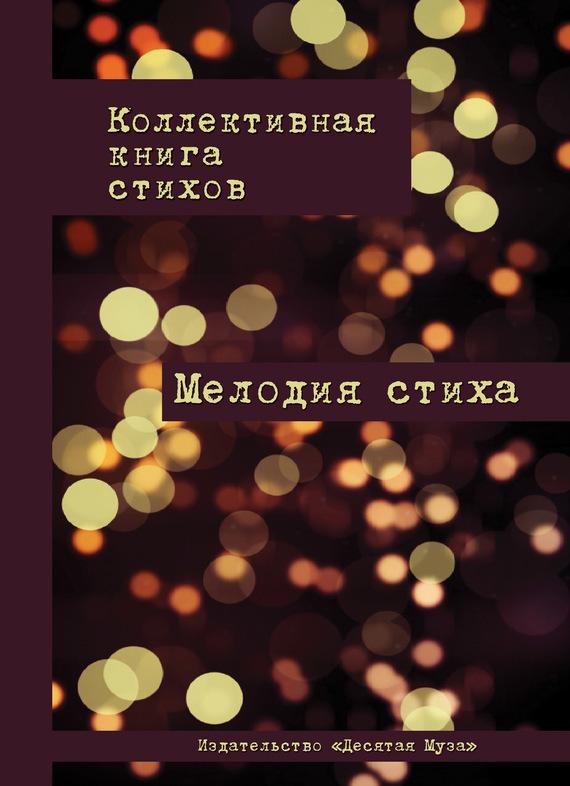 Сборник Мелодия стиха (сборник) минувшее и пережитое по воспоминаниям за 50 лет сибирь и эмиграция