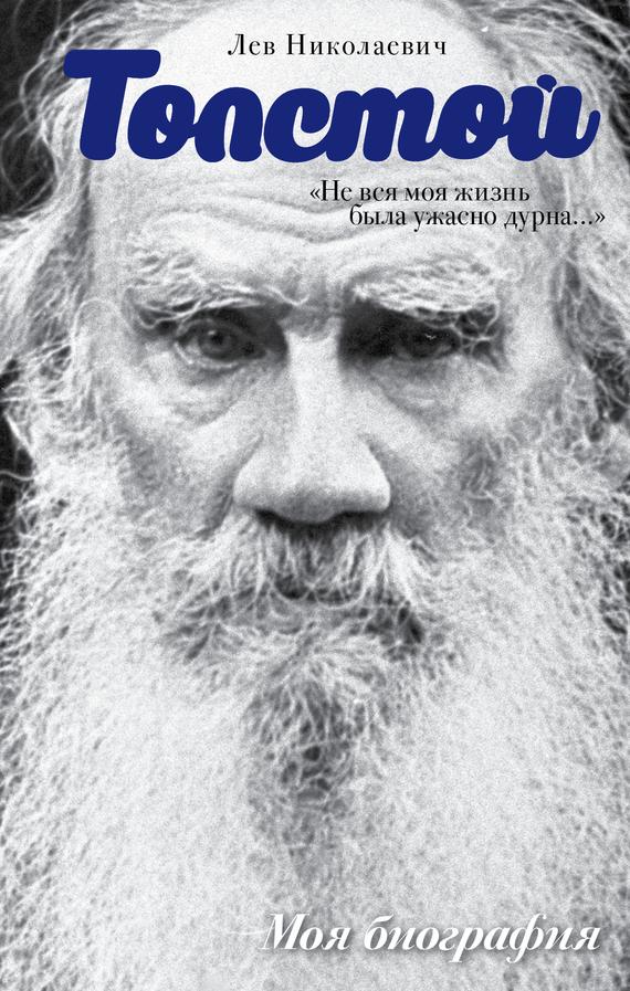 Лев Толстой «Не вся моя жизнь была ужасно дурна…» (сборник) толстой лев николаевич лев толстой не вся моя жизнь была ужасно дурна