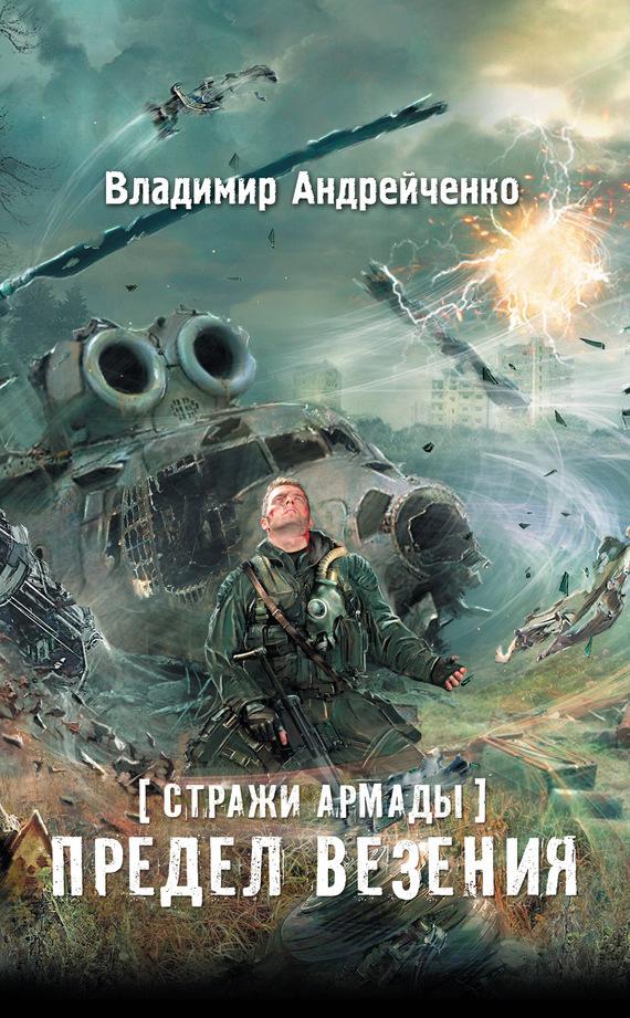 Владимир Андрейченко Стражи Армады. Предел везения тихонов а стражи армады охота на зверя