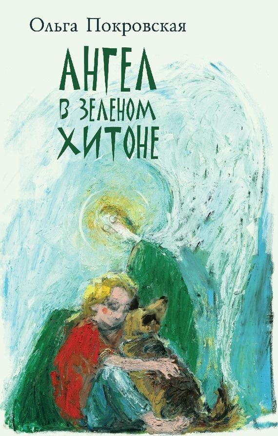 интригующее повествование в книге Ольга Покровская