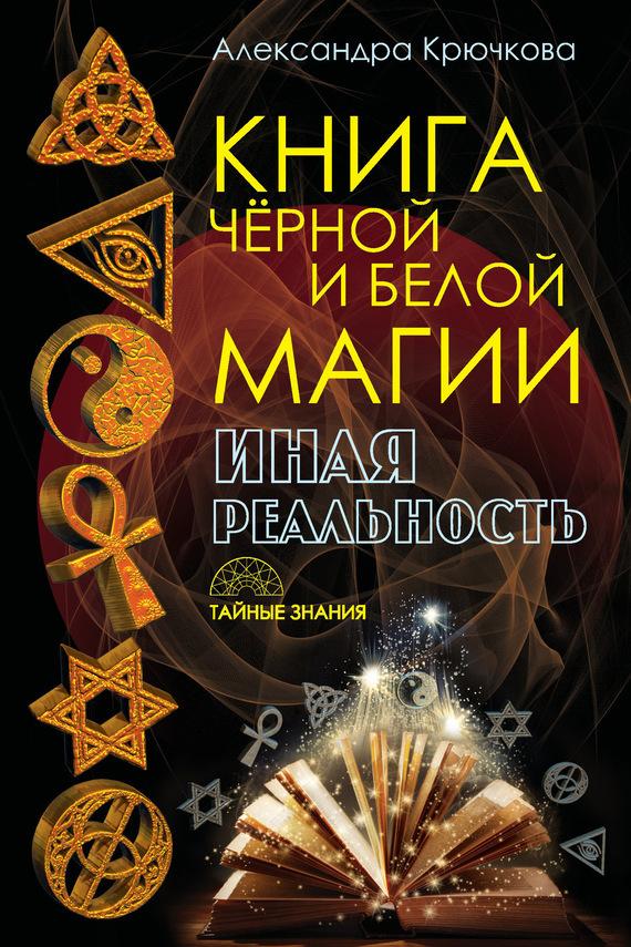 Книга Черной и Белой магии. Иная Реальность происходит активно и целеустремленно
