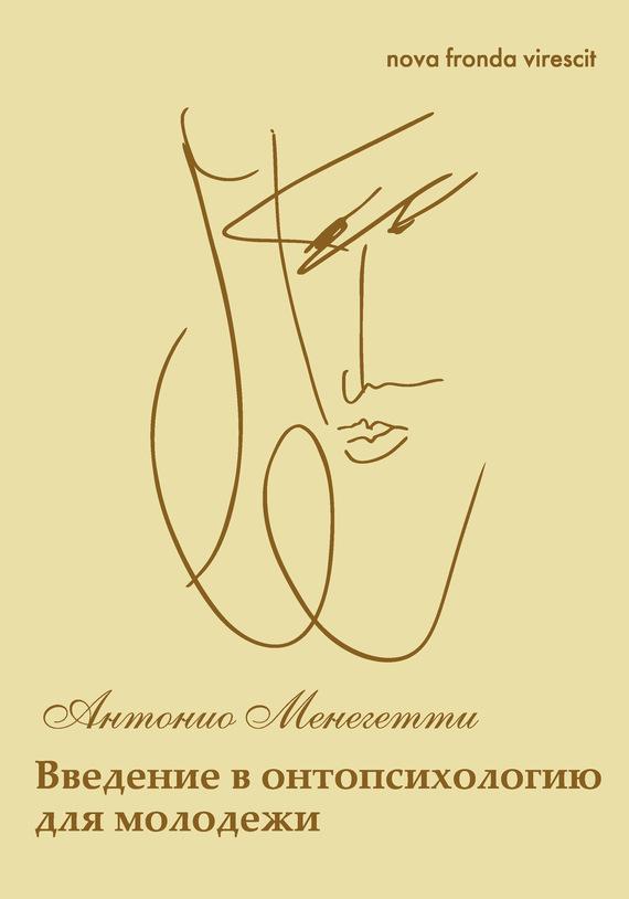 все цены на  Антонио Менегетти Nova fronda virescit. Введение в онтопсихологию для молодежи  в интернете