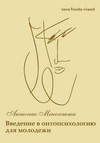Менегетти, Антонио  - Nova fronda virescit. Введение в онтопсихологию для молодежи
