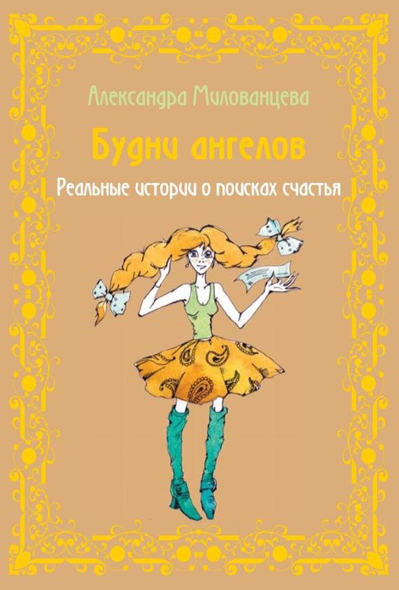 Александра Милованцева бесплатно