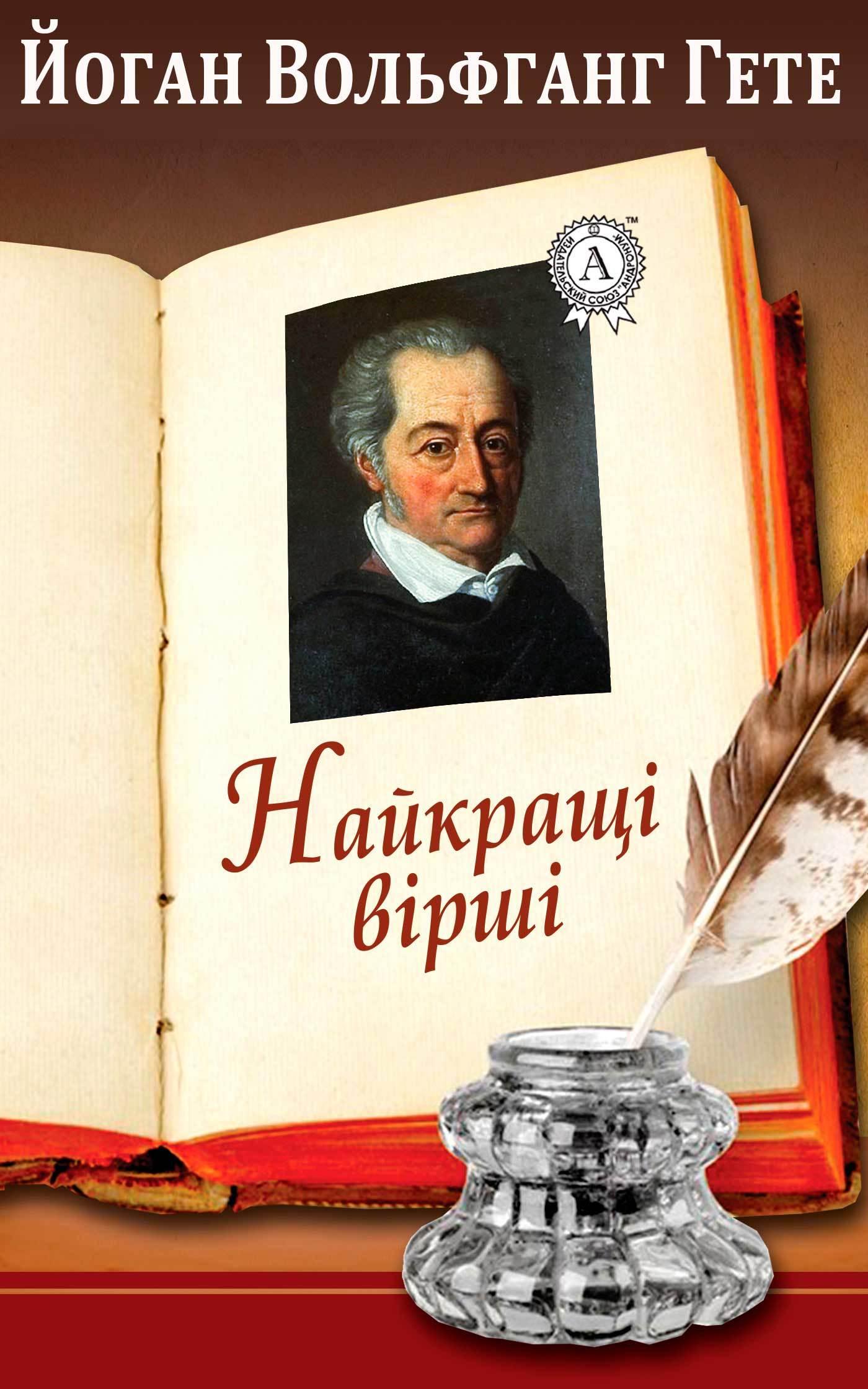 Иоганн Вольфганг Гёте Найкращі вірші иоганн вольфганг гёте найкращі вірші