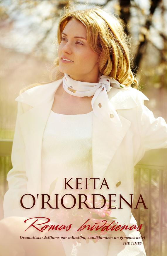 Romas brīvdienas ( Keita O'Riordena  )
