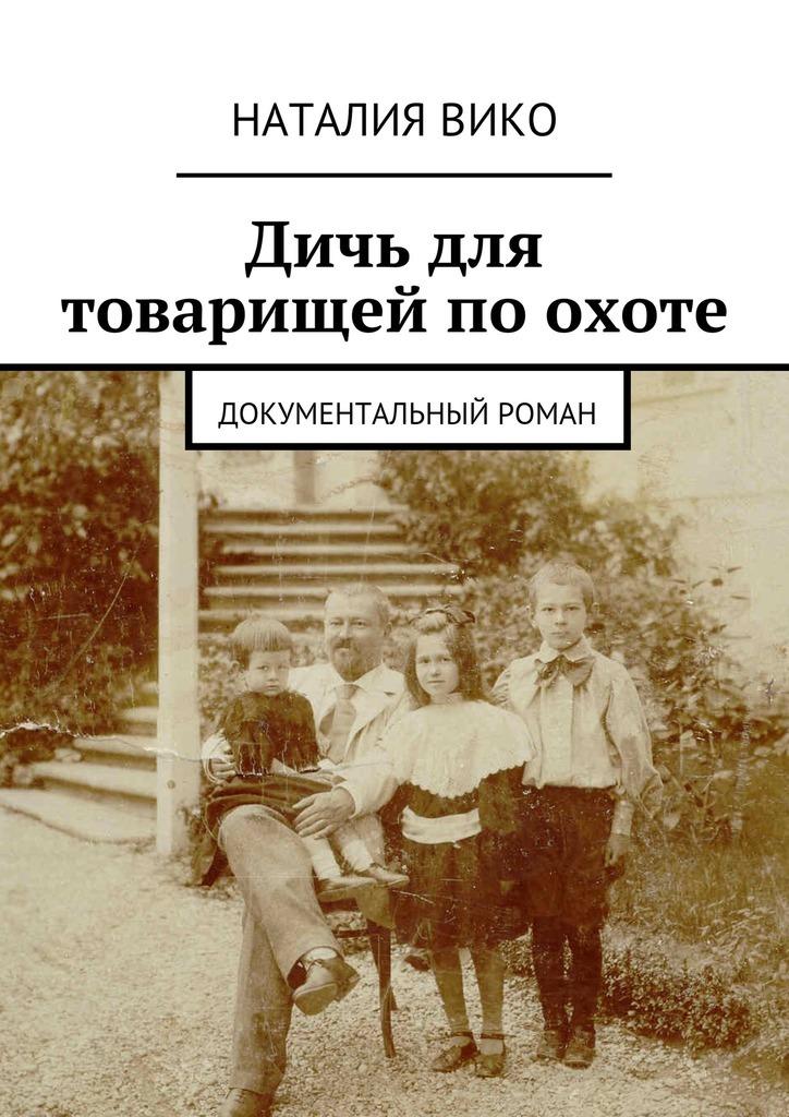 Наталия Вико Дичь для товарищей по охоте. Документальный роман  излив плоский 40см 40s хром viko вико