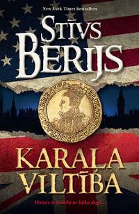 St?vs Berijs - Kara?a vilt?ba