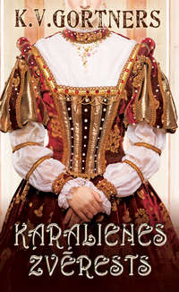 K. V. Gortners - Karalienes zv?rests