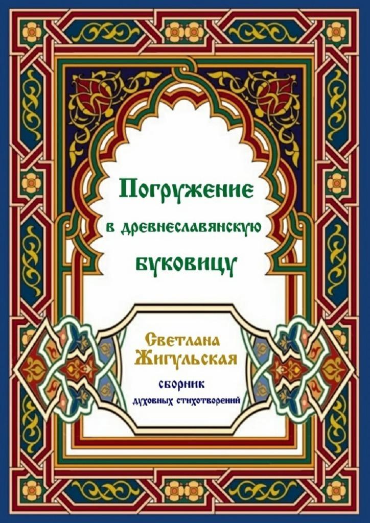 Светлана Жигульская Погружение вдревнеславянскую буковицу