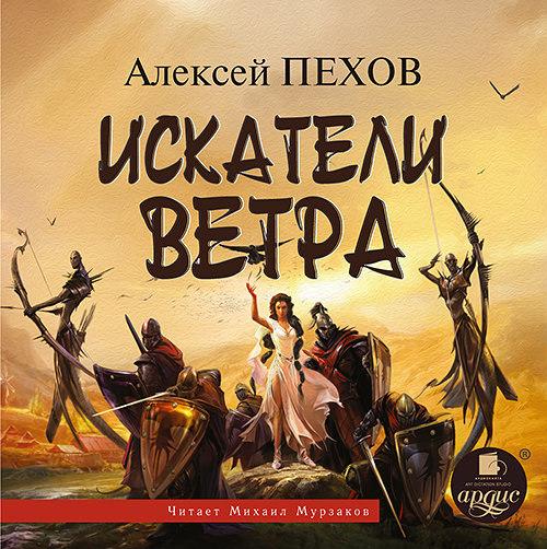 Алексей Пехов Искатели ветра пехов а ю ветер полыни