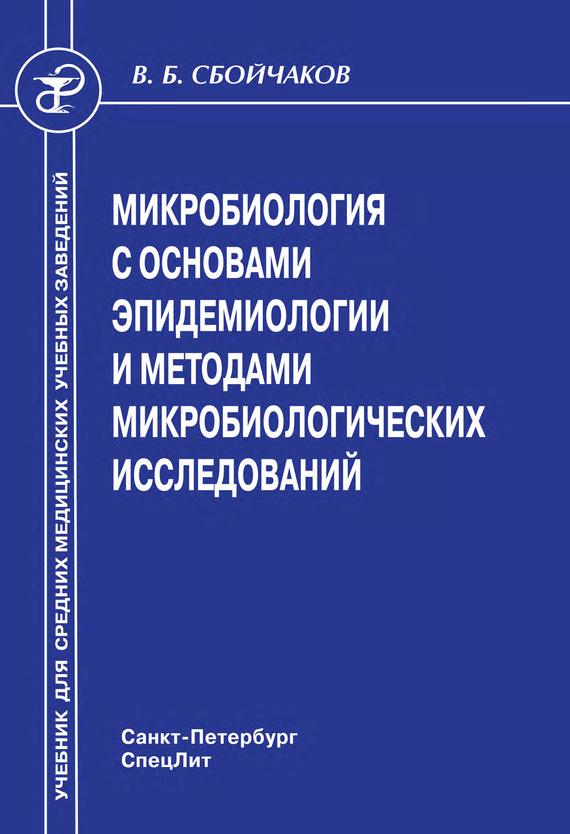 Виктор Сбойчаков бесплатно