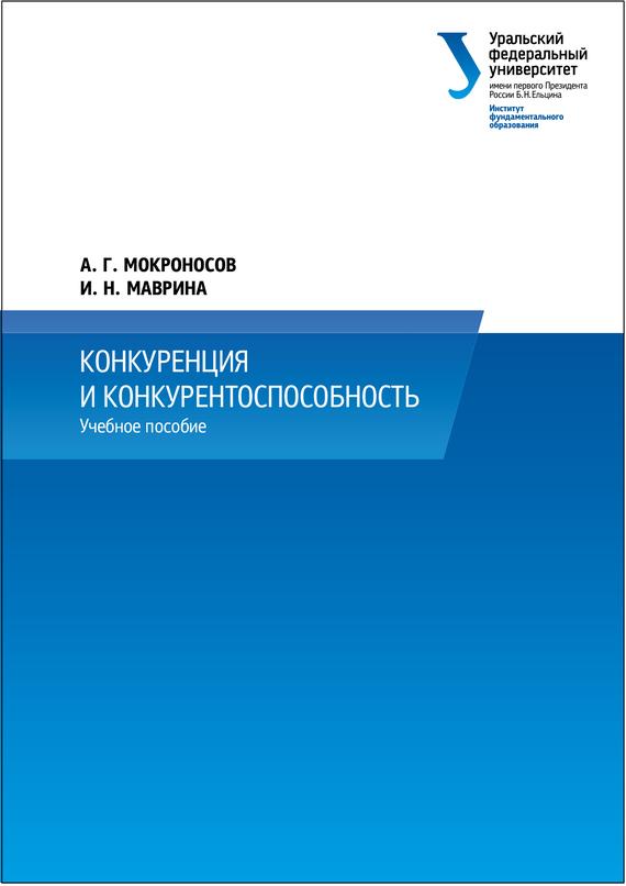 Ирина Маврина Конкуренция и конкурентоспособность а м самодуров методика разработки конкурентной стратегии для оператора связи