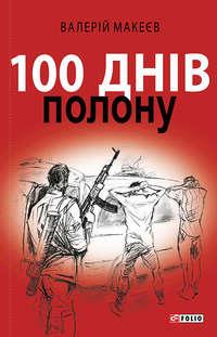 Макеєв, Валерій  - 100 днів полону, або Позивний «911»