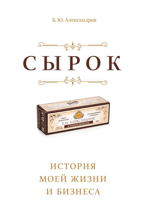 все цены на  Борис Александров Сырок  онлайн