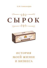 Александров, Борис  - Сырок