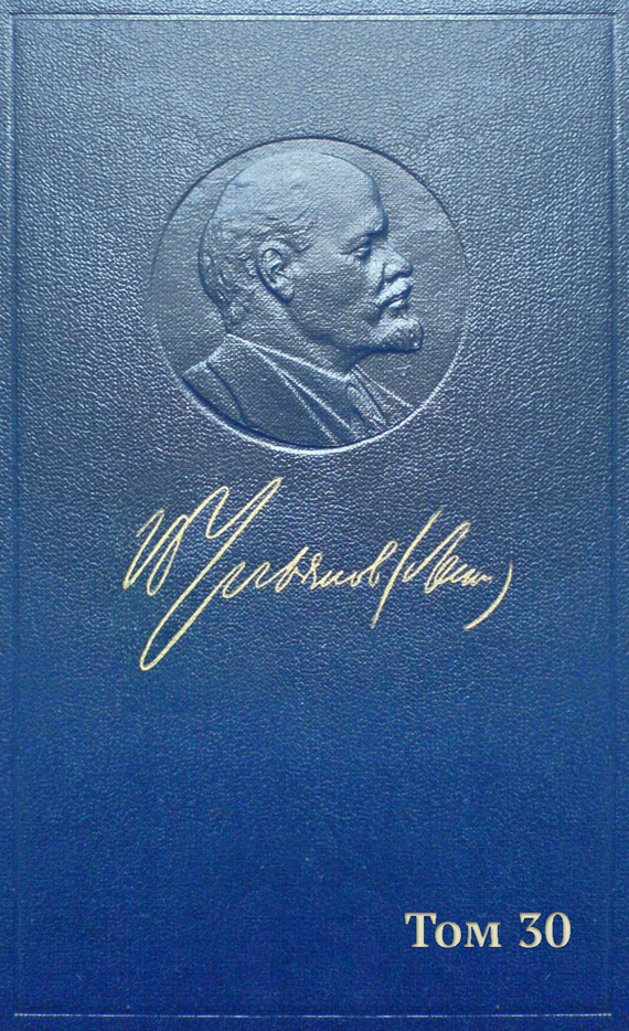 Владимир Ленин Полное собрание сочинений. Том 30. Июль 1916 – февраль 1917