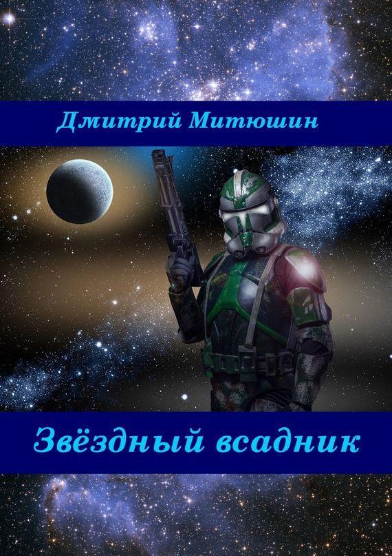 Звёздный всадник
