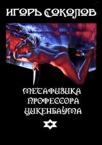 - Метафизика профессора Цикенбаума. любовныйэпос