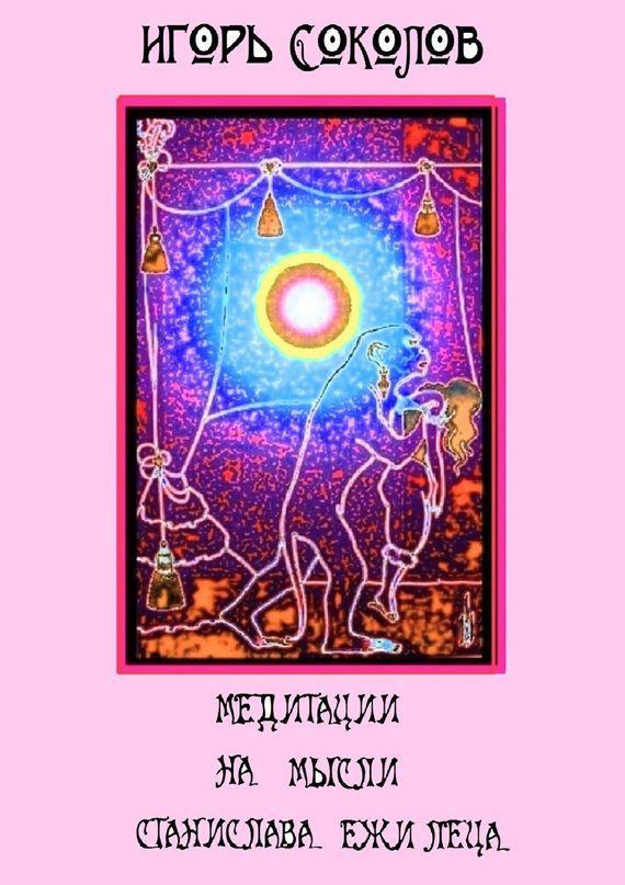 Скачать Медитации на мысли Станислава Ежи Леца быстро