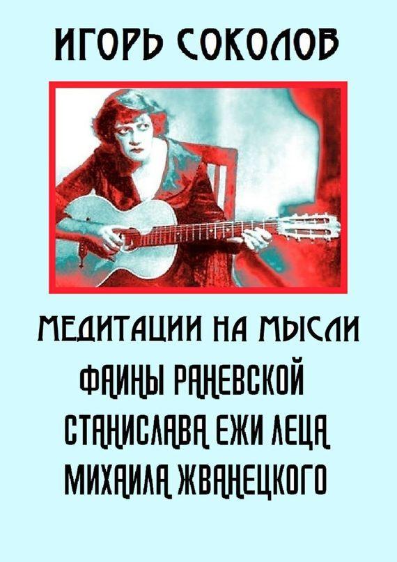 Наталья Гегер Венок сонетов о Рождестве