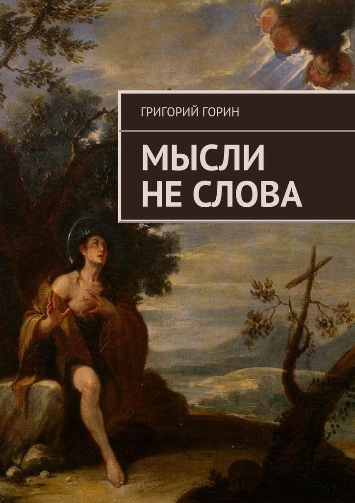 Григорий Сергеевич Горин Мысли неслова максим китаев мир без бога