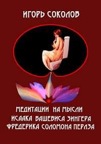- Медитации намысли Исаака Башевиса Зингера, Фредерика Соломона Перлза