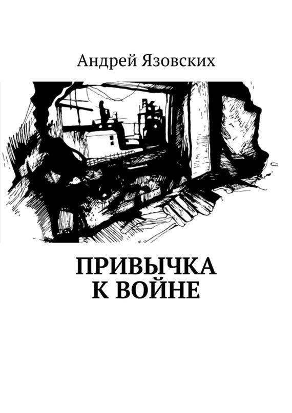 Андрей Язовских Привычка квойне каждый мальчик должен знать