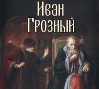 Платонов, Сергей Фёдорович  - Иван Грозный