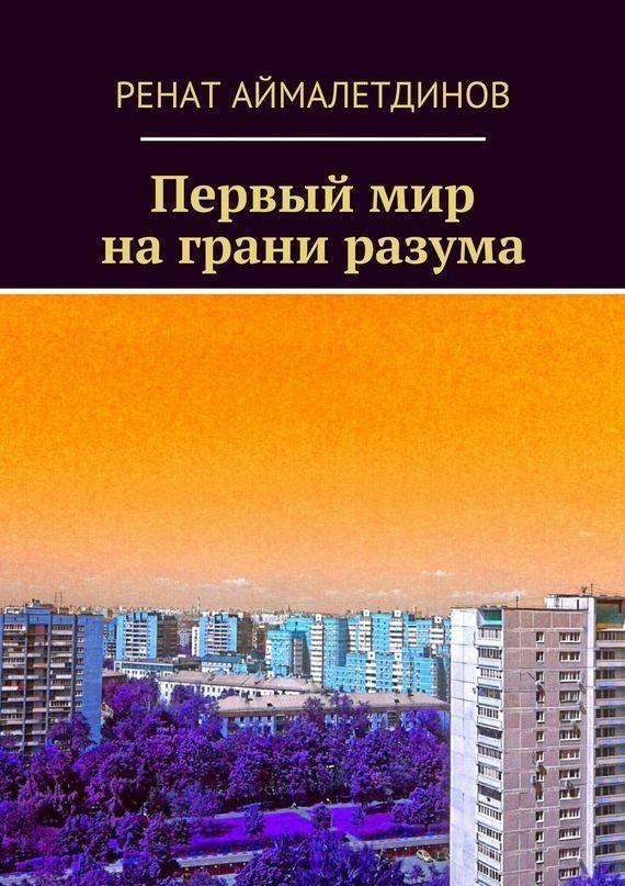 Ренат Аймалетдинов Первый мир награни разума ренат аймалетдинов первый мир награни разума