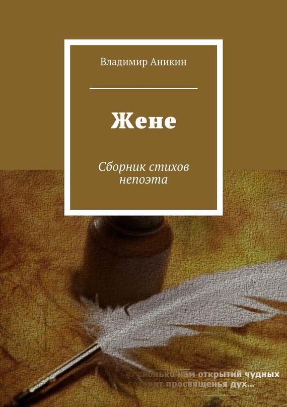 Владимир Аникин Жене. Сборник стихов непоэта владимир аникин богатырская застава