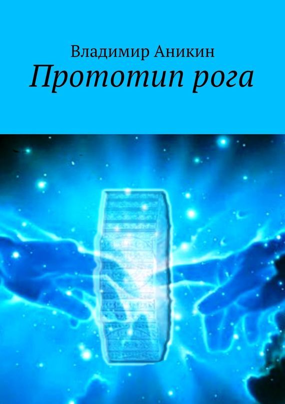 Владимир Аникин бесплатно