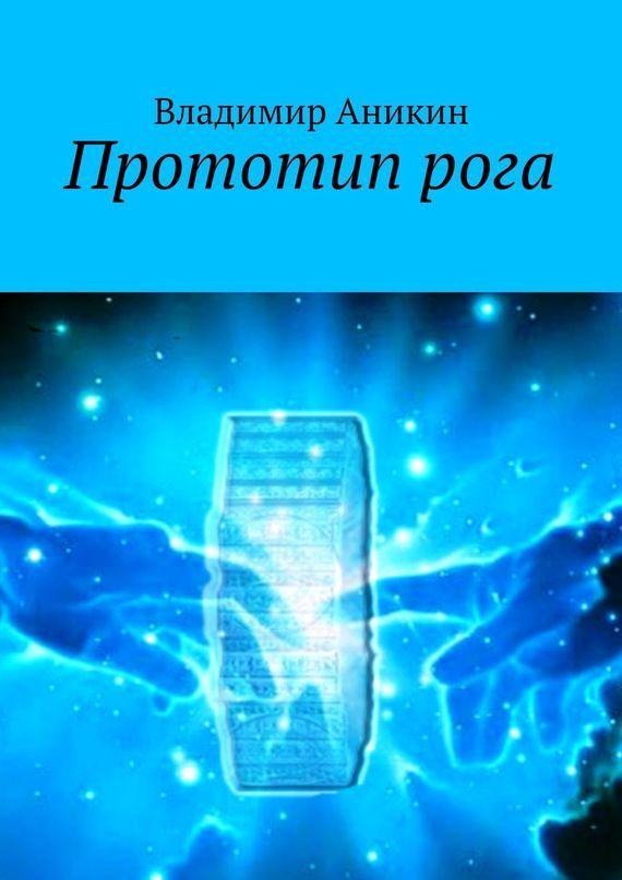 Владимир Аникин Прототипрога владимир аникин богатырская застава