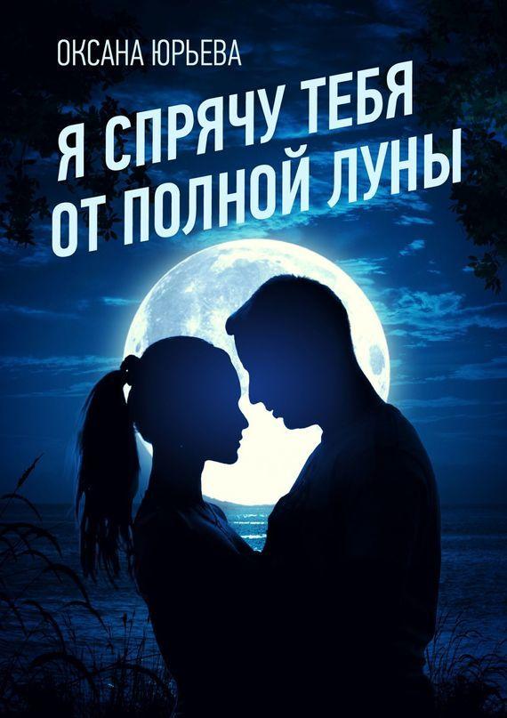 Обложка книги Я спрячу тебя отполнойлуны, автор Оксана Юрьева