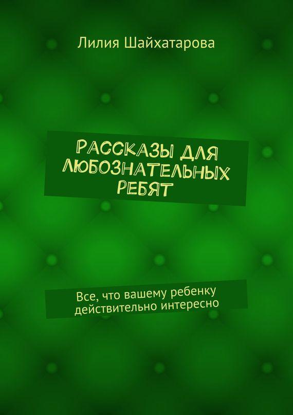 Лилия Шайхатарова бесплатно
