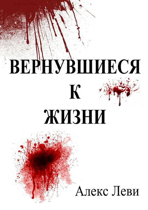 Алекс Леви Вернувшиеся кжизни марк леви все книги