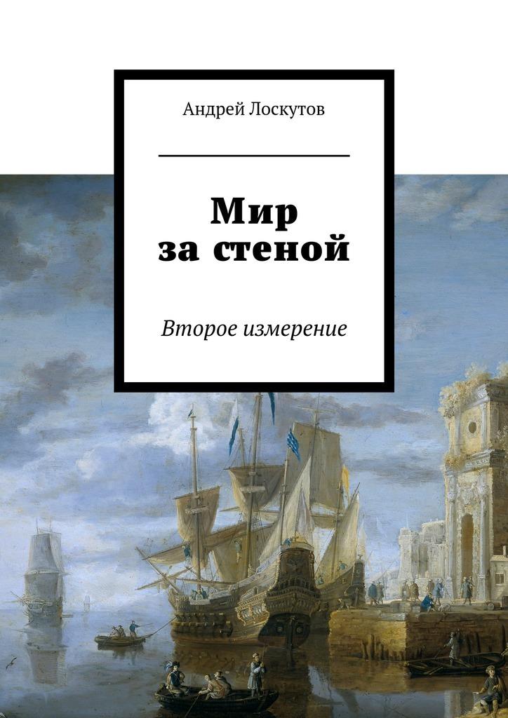 Андрей Лоскутов Мир застеной. Второе измерение таинственный дом