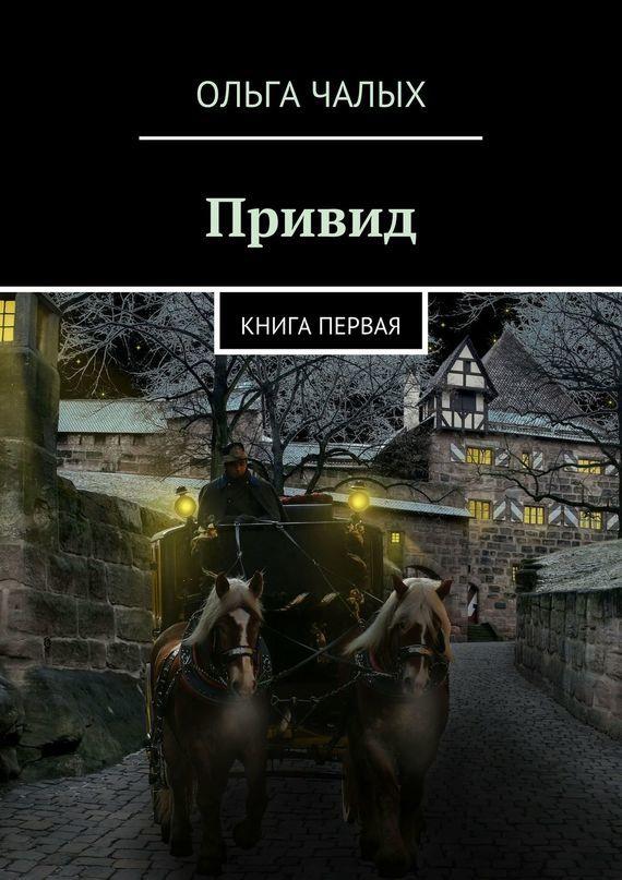Обложка книги Привид. книга первая, автор Чалых, Ольга Хельга84