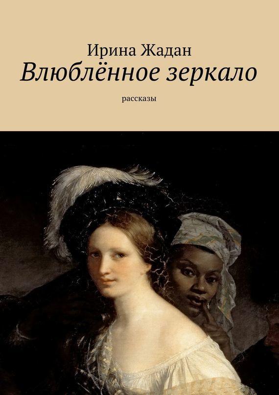 Ирина Жадан Влюблённое зеркало. рассказы сергій жадан месопотамія