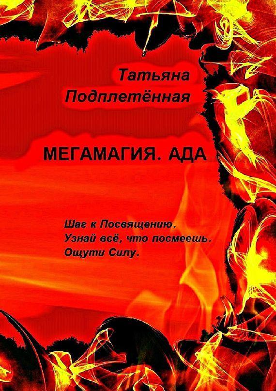 Татьяна Подплетённая бесплатно