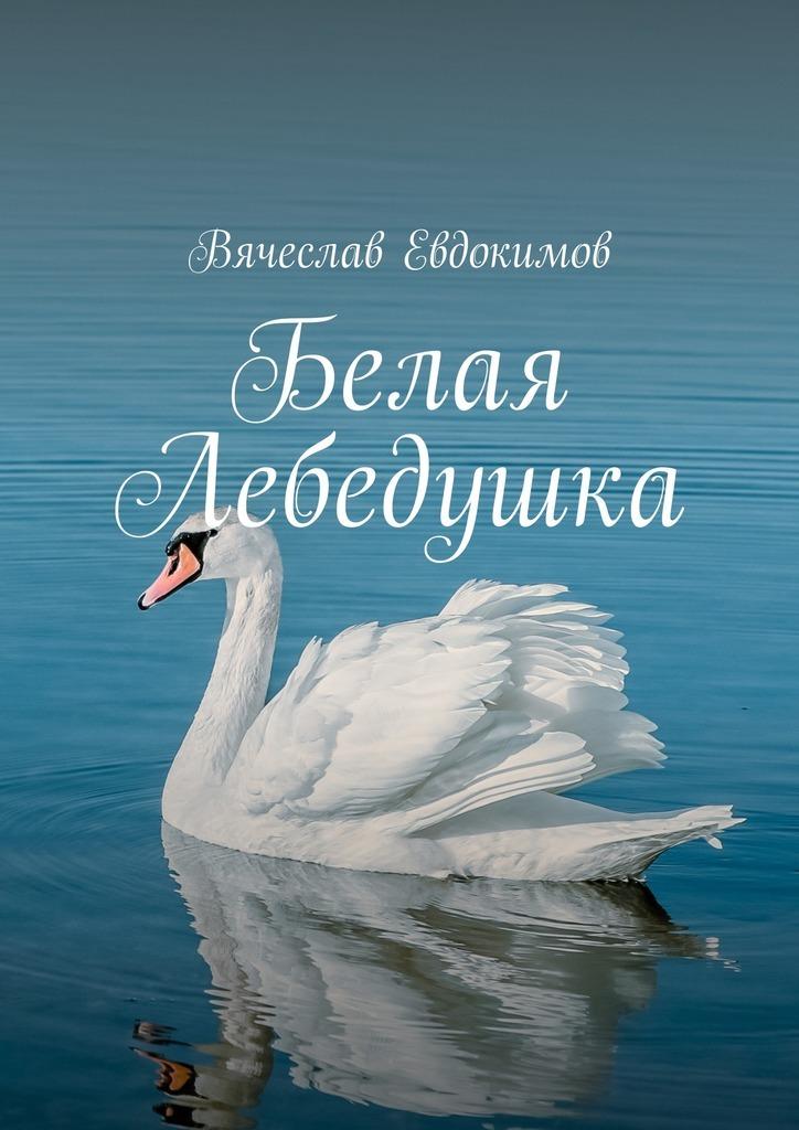 Белая Лебедушка случается взволнованно и трагически