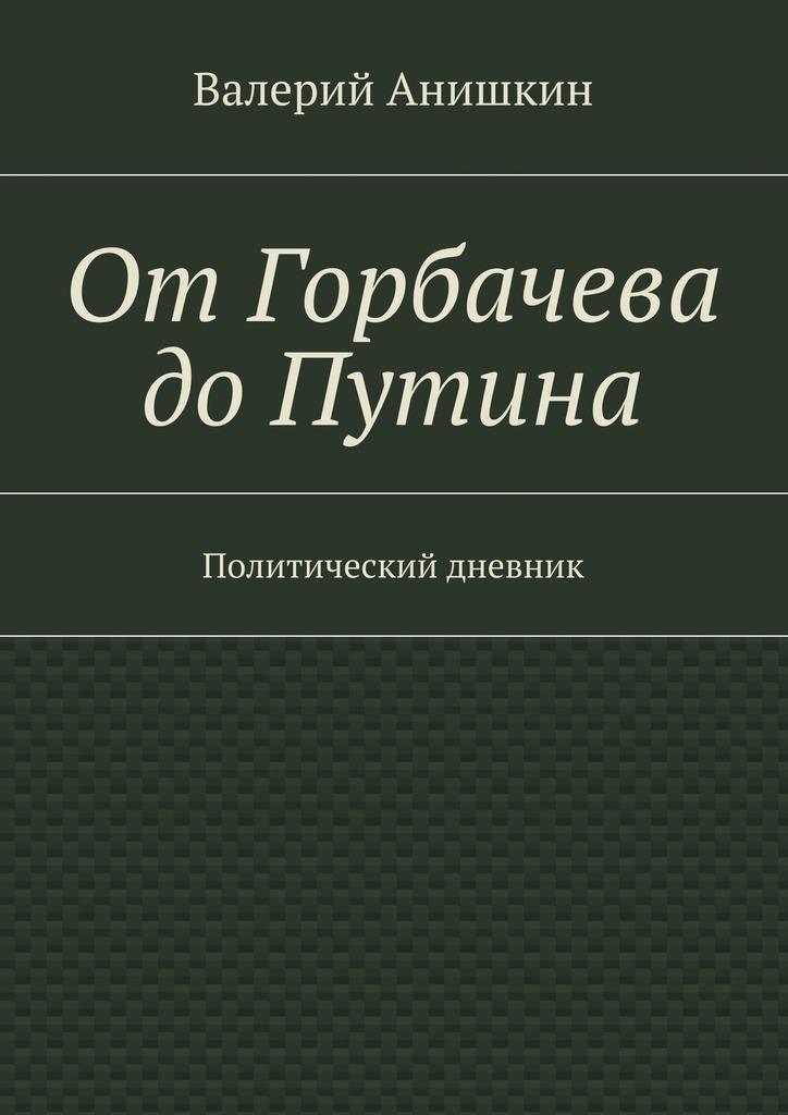захватывающий сюжет в книге Валерий Георгиевич Анишкин