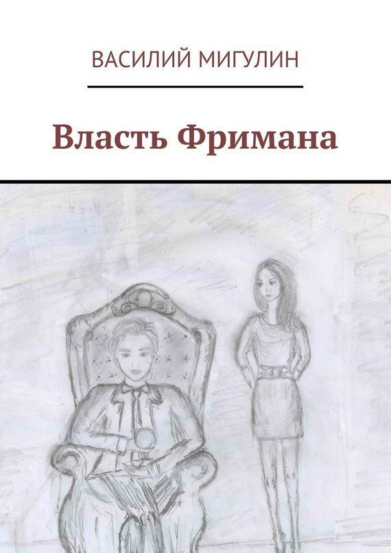 Василий Мигулин Власть Фримана что человеку у которого все есть
