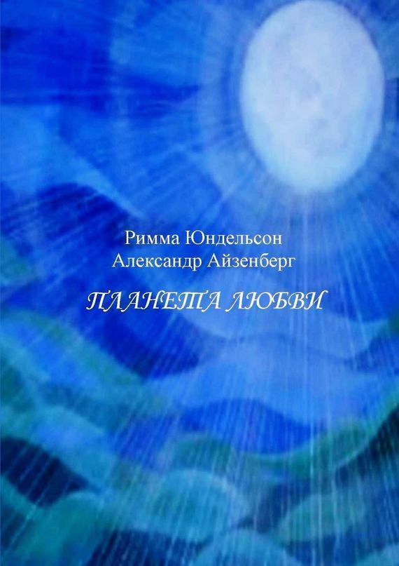 Александр Айзенберг Планета любви. Лирические песни всопровождении фортепиано