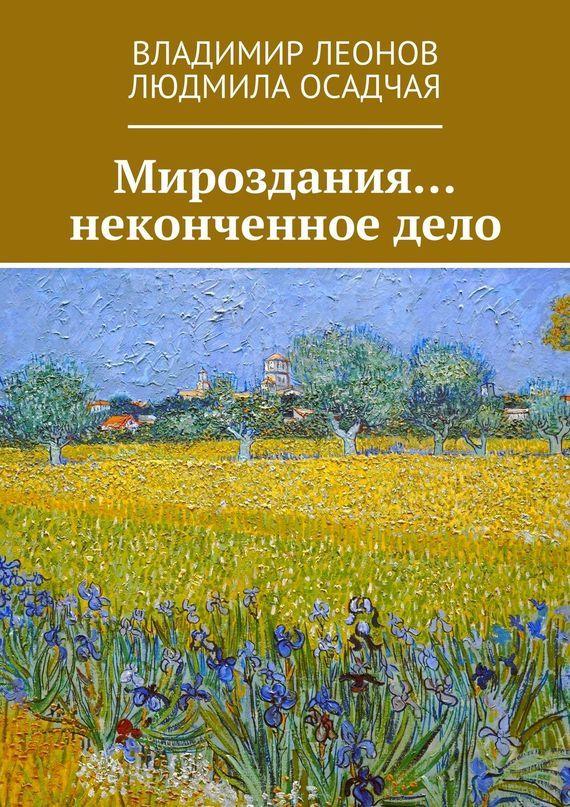 Владимир Леонов Мироздания… неконченноедело владимир личутин раскол в 3 книгах книга 1 венчание на царство