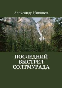 Александр Никонов - Последний выстрел Солтмурада
