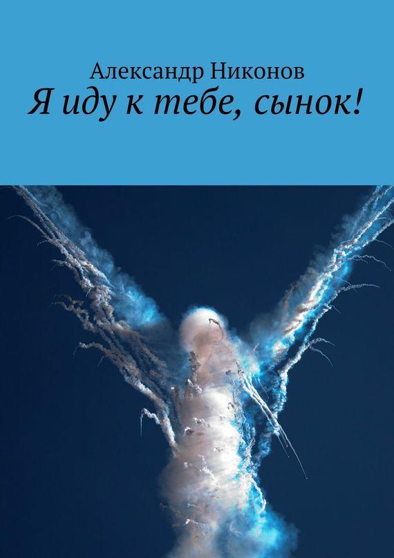 яркий рассказ в книге Александр Никонов