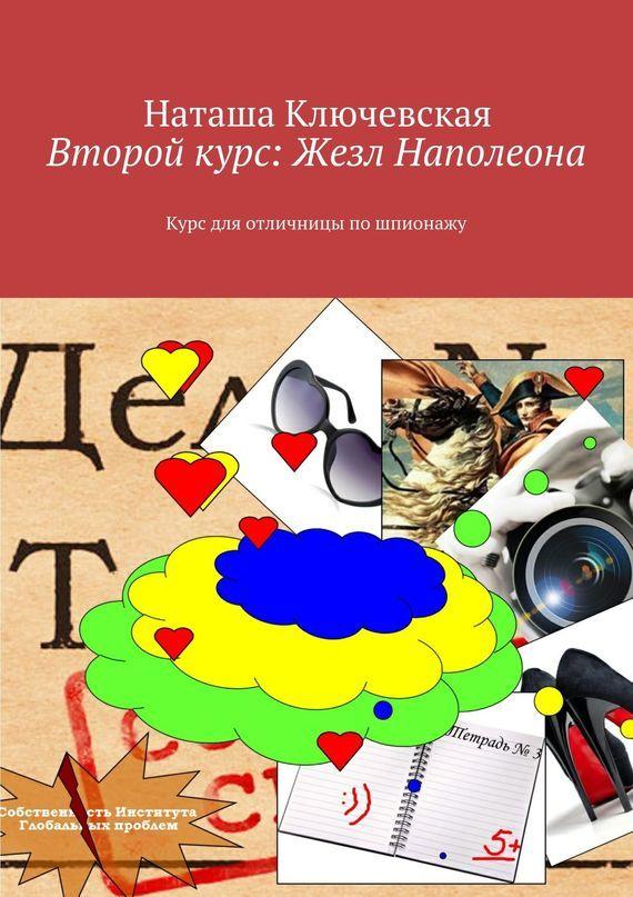 Наташа Ключевская бесплатно