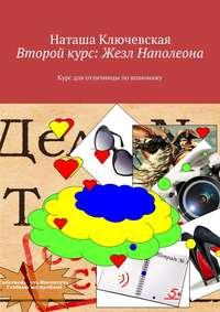 Наташа Ключевская - Второй курс: Жезл Наполеона. Курс для отличницы пошпионажу